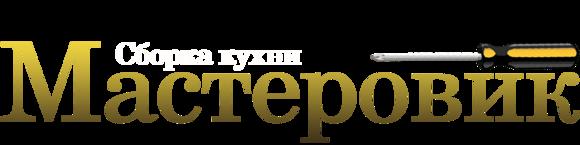 Logotip sborka kuhni masterovik